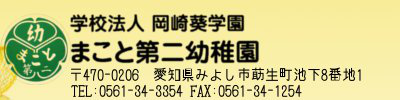 岡崎葵学園 まこと第二幼稚園